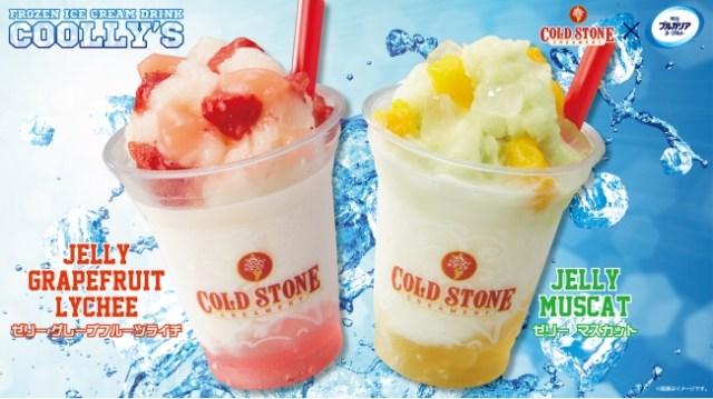 コールド・ストーンの夏の定番♪ フローズンヨーグルトドリンクが今年も発売されるよ~!今年はゼリーの入った新食感メニューも新登場