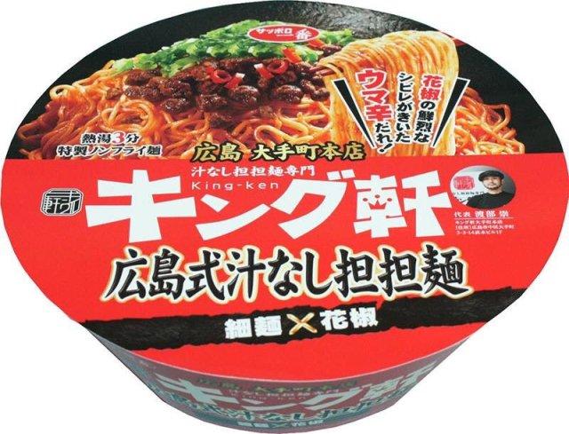 【#食べて応援】収益は全額寄付! カップ麺「キング軒 広島式汁なし担担麺」を食べて豪雨災害の支援につなげよう