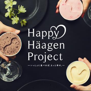ハーゲンダッツの「リッチミルク」が無料でもらえる♡ 全国7ヶ所でハーゲンハート探しのイベントが開催されます