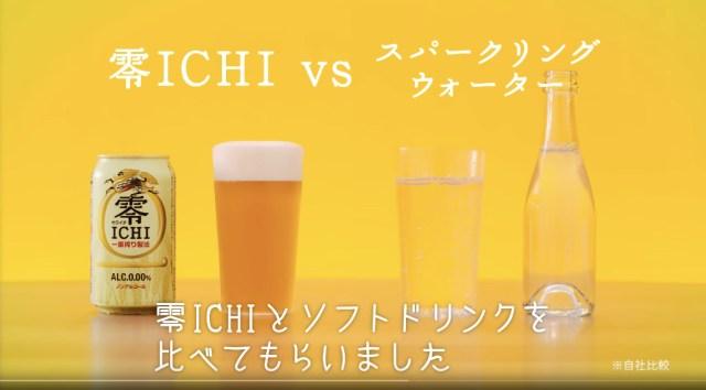【無情】水とビールの対決が無謀すぎる!? 夏グルメに合うドリンク対決を「キリン零ICHI」のCMが公開しているけど…不利すぎてわらう