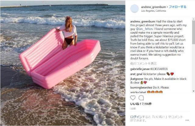 【ひぇ】「棺」の浮き輪で海をぷかぷか楽しもう…ってカンオケかよ! けどこれ相当インスタ映えするかも!?