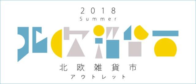 【本日から】「夏の北欧雑貨市」が激アツな予感!! 北欧雑貨&インテリアが最大80%もOFFするアウトレットマーケットが東京・北参道で開催されます