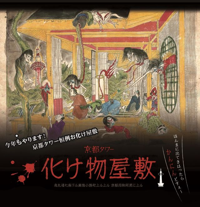 京都タワーが期間限定で「化け物屋敷」に! 去年1万6000人が訪れた人気企画が今年も復活だよ〜