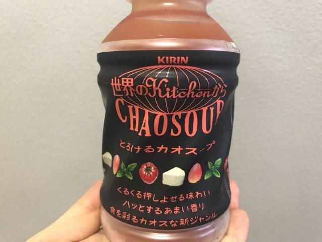 """「世界のKitchenから」の謎多き新作 """"とろけるカオスープ"""" を飲んでみた…ジュースなの? スープなの? なんとも言えないカオスな味でした"""