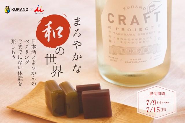 あずきバーでおなじみの井村屋が日本酒専門店とコラボ! 「日本酒とようかん」のペアリングが楽しめるキャンペーンを1週間限定で開催