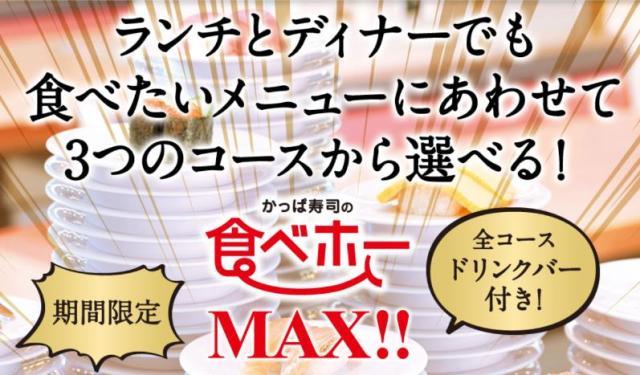 かっぱ寿司の食べ放題がグレードアップした「食べホーMAX!!」が爆誕!  超豪華なプレミアムコースも登場したよー