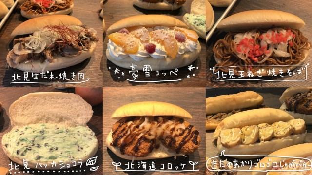 北海道「北見」の名物を生かしたコッペパン専門店「豪雪堂」でオススメ6種を食べてみた! ガッツリ焼き肉やハッカを使ったチョコミントなど