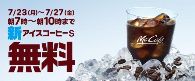 【5日間限定】マクドナルドが無料で「バリスタ監修のアイスコーヒー」提供してくれるよぉお! 朝7時から10時までだから出勤前に駆け込むべし!!