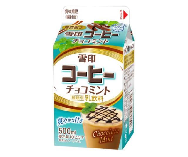 「雪印コーヒー」からチョコミント味が出るぞ~! 期間限定だから見かけたらチョコミン党員は即ゲットだぜ☆
