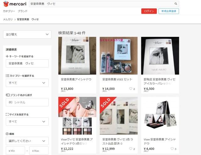 【転売?】即完売したヴィセ × 安室奈美恵のアイシャドウが…メルカリやヤフオクなどで高額販売されていると話題に
