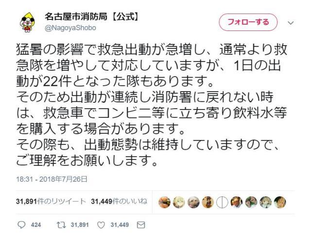 「救急車でコンビニに立ち寄って飲料水を購入することもあります」名古屋市消防局が理解を求めるつぶやきを投稿→応援&感謝の声がネットに溢れる