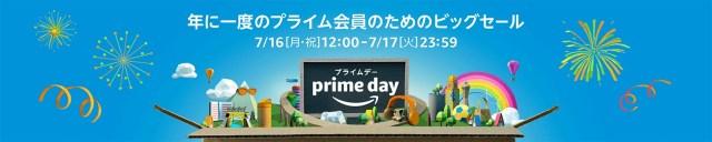 【過去最大規模】本日正午からAmazonプライム会員セールがスタート! ジェラピケやル・クルーゼの限定品などのアイテムも登場してるよ