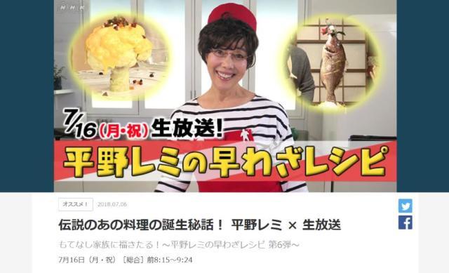 またしても平野レミさんが新たな伝説を作ったぞ~い! 「チン汁発言」に「ネギストロー」「カフェオレパスタ」「おったてピータン豆腐」など