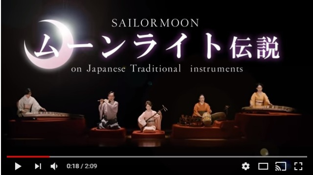 【尊い】和楽器で奏でる「ムーンライト伝説」の演奏がかっこよすぎる! 年配の女性方による和のセーラームーンもオツなものです
