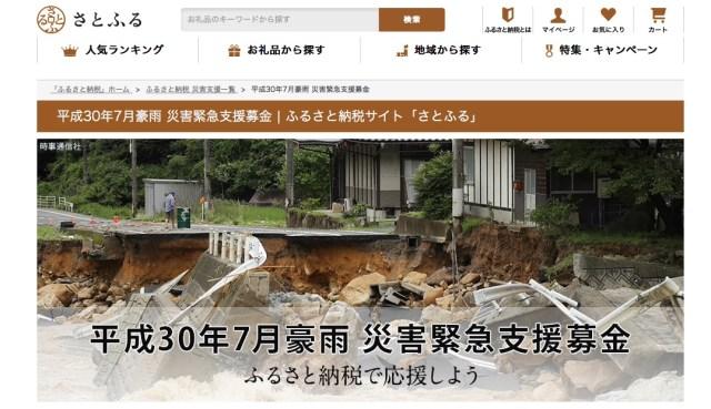 【平成30年7月豪雨】「さとふる」がふるさと納税を活用できる「災害緊急支援募金」を開設! 1000円から寄付することができます