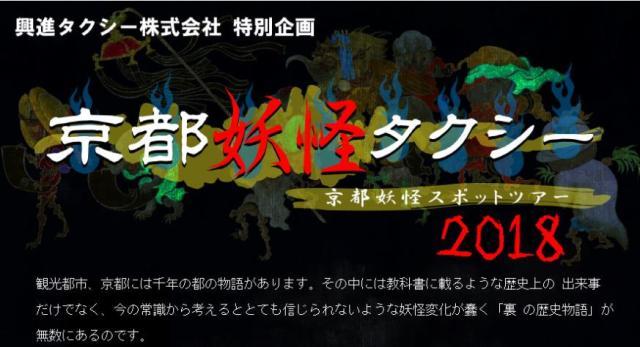 恐怖の「京都妖怪タクシー」が運行中! 怪談を聞きながら京都の歴史ある怖~い名所をめぐることができます…
