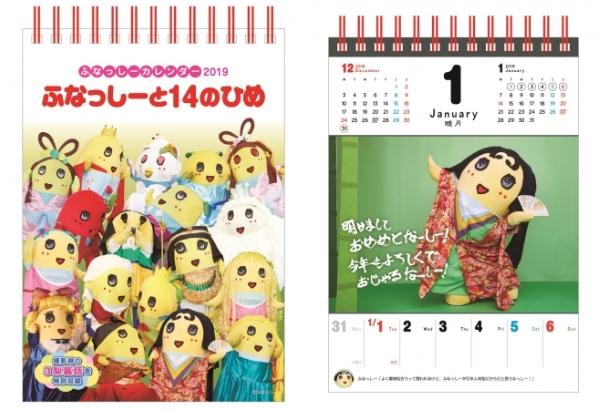 ふなっしーの来年のカレンダーは「姫コス」祭り! かぐや姫やマリー・アントワネットなど攻めた姿をご覧あれ★