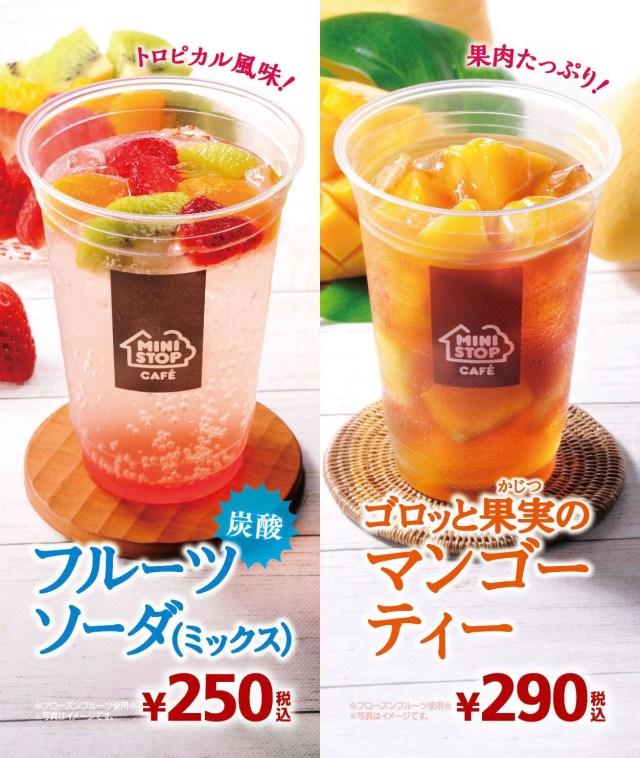 【本日から】ミニストップから濃厚マンゴーが入った「ゴロッと果実のマンゴーティー」と3種のフルーツが入った「フルーツソーダ」が発売されるよーっ!