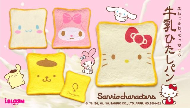 サンリオキャラたちが牛乳ひたしパンになったよ!! 全国に先駆けて東京&大阪の4店舗で先行販売中です