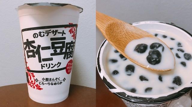 ファミマの大容量「杏仁豆腐ドリンク」はタピオカがゴロゴロ入って超豪華だった! 後味スッキリで夏にぴったりです★