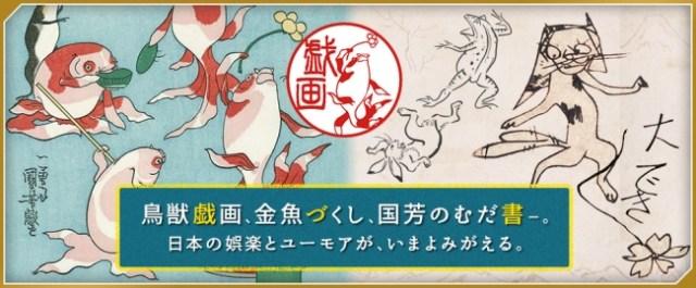 """【素敵】『鳥獣戯画』や『北斎漫画』の """"ハンコ"""" がかわいすぎ! 歌川国芳の『金魚づくし』もあって胸アツすぎます"""