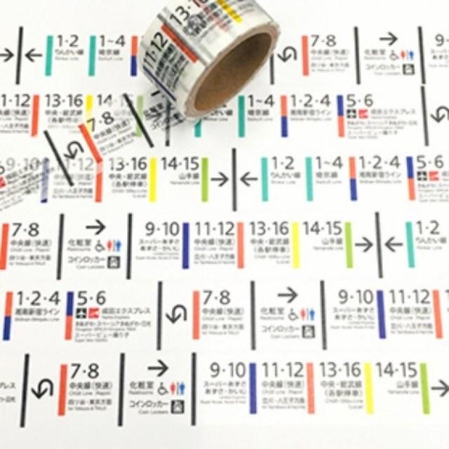 東京屈指のダンジョン・新宿駅の「誘導標」がマスキングテープになったぞ~! 見慣れた表示がそのまんま再現されてます!