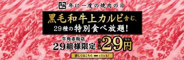 牛角が「29円で29種類のメニューが食べ放題」企画を実施するぞ~! 赤坂店ほか17店舗限定企画だよ!!【#焼肉の日】