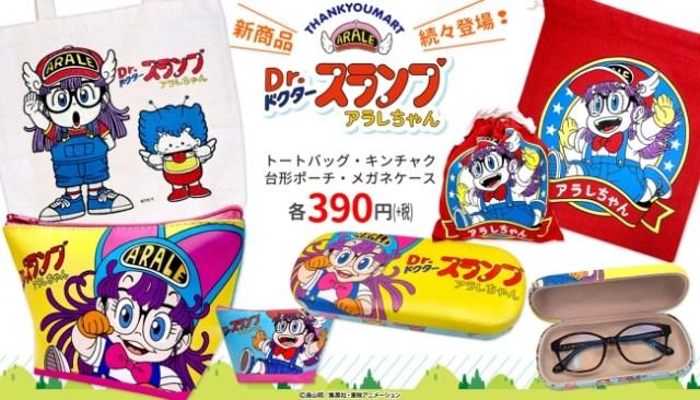 「Dr.スランプアラレちゃん × サンキューマート」が昭和テイストでかわえええ♡  「キーン」 や 「んちゃ!」 などの懐かしポーズも