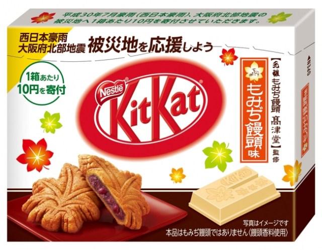 【食べて応援】義援金が含まれた「キットカット ミニ もみぢ饅頭味」が全国発売されるよ~! 1箱あたり10円が大阪北部地震と西日本豪雨支援のために寄付されます