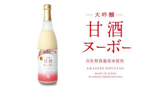 究極の甘酒「大吟醸甘酒ヌーボー2018」が美味しそおおお! 日本酒の大吟醸と同じ方法で滑らかさと美味しさを追求したんだって