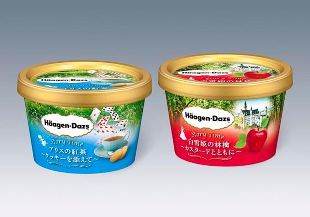 ハーゲンダッツの新アイスは「アリス」と「白雪姫」の童話モチーフ♪ 紅茶やリンゴを使ったフレーバーがめちゃめちゃ美味しそうです