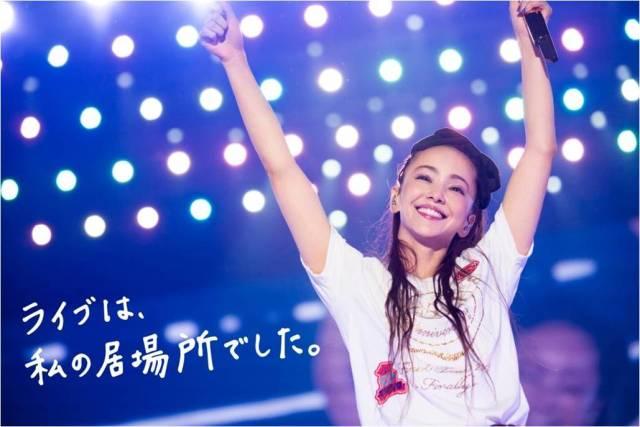 安室奈美恵の引退日からスタート! カラオケDAMからファイナルツアーを体感できる「まま音」サービスが始まります