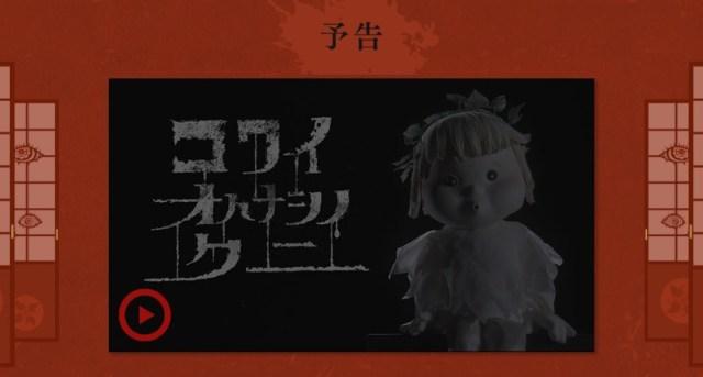 【8月13.14.15日限定】NHKの「おはなしのくに」が超不気味な『コワイオハナシノクニ』に…公式サイトも超ホラーです