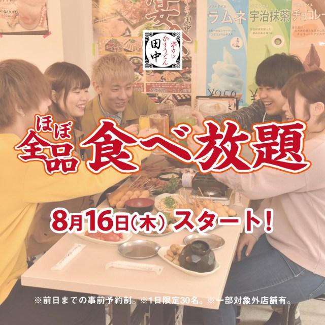 【最高か】串カツ田中が平日限定で「ほぼ全品食べ放題」をスタート! 串カツだけのコースもあるよ