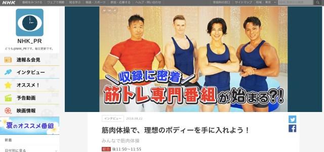 【今夜放送】NHK『みんなで筋肉体操』が攻めてる…! 武田真治さんのマッチョぶりや、イケメンすぎる庭師など出演者にも注目です☆