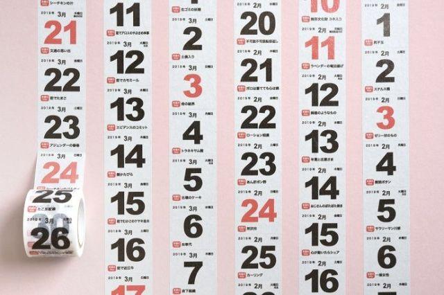 【これ欲しい】日めくりカレンダーがマステになった! 元旦から大晦日まで毎日違う柄が出てきて活用法保もいろいろ♪