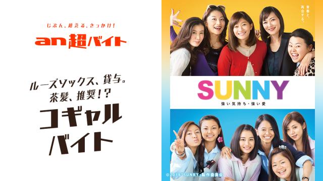 平成最後の夏は「コギャル姿」で締めくくろう!?  映画『SUNNY』の 舞台挨拶で日給5万円のバイトを募集してるよ!