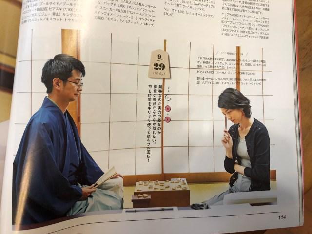 『CLASSY.』10月号の着回しコーデは「女流棋士」だと…!「今日は初めて獲得したタイトルの防衛戦」など将棋ワード満載です