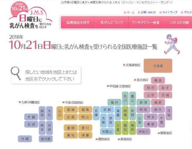 忙しくて乳がん検診に行けない人は毎年10月第3日曜に行われている「ジャパン・マンモグラフィー・サンデー」を利用しよう! 全国で行われます