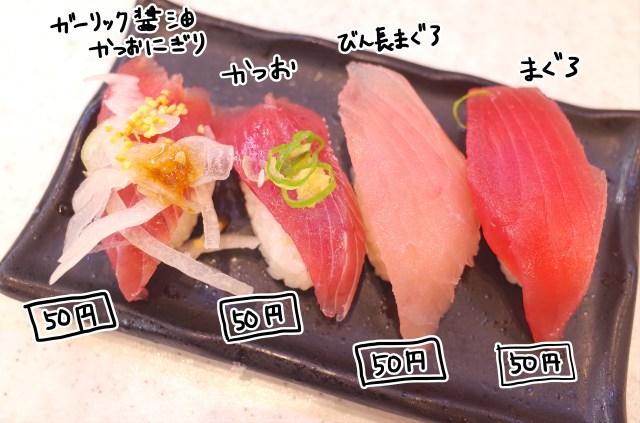 かっぱ寿司の1皿50円のサービスがかなり最高だった! いつもの2倍の種類のお寿司が楽しめて満足度が超高めです!