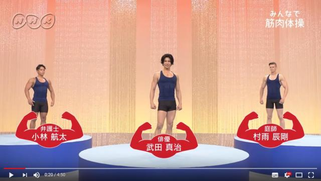 見逃がした人必見! NHKの『みんなで筋肉体操』がYouTubeで公開されてるよ~!! 武田真治の美しすぎる筋トレフォームなど見どころ多めです