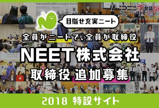 """【異色すぎる】全員ニートの「NEET株式会社」が新たな""""取締役""""を募集!? ニート人生を充実させたい人は応募するっきゃない"""