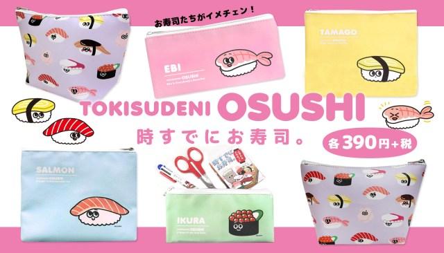 「時すでにお寿司。」とサンキューマートがコラボ! シュールで可愛いお寿司たちががポップなデザインのポーチになったよ♪