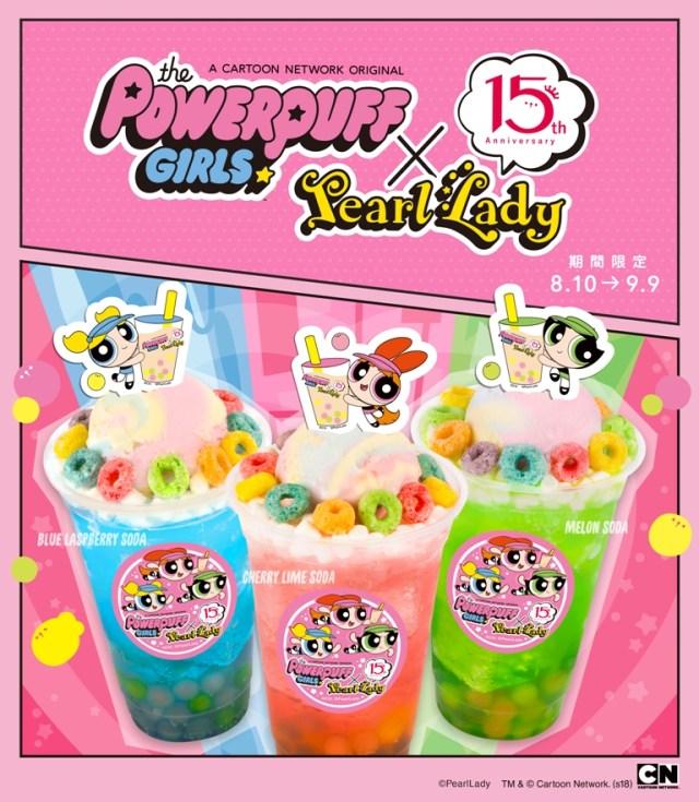「パワーパフガールズ」とタピオカ専門店がカラフルコラボ♡ 映えるクリームソーダで暑さを乗り切れそうっ