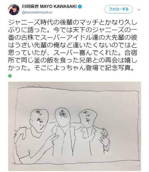 """川崎麻世が""""ジャニーズの肖像権""""に配慮しつつマッチ&よっちゃんとの再会を報告! 写真をイラストにした大人の気遣いにジワジワきます"""