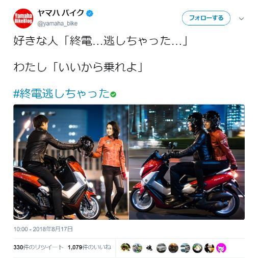 ツイッターで「 #終電逃しちゃった 」が大喜利状態に! 東急電鉄「深夜バスあるよ」ヤマハバイク「いいから後ろに乗れよ」