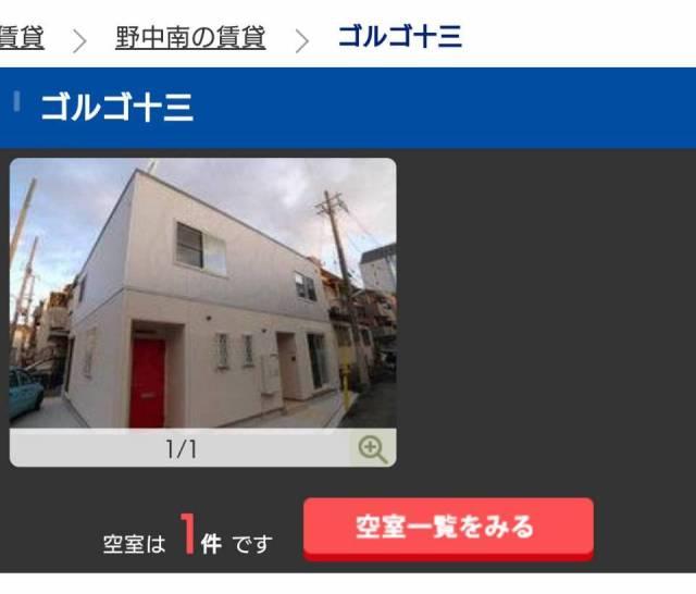 大阪に「ゴルゴ十三」という名の物件があると話題に! 表札のフォントまで本家にそっくりです