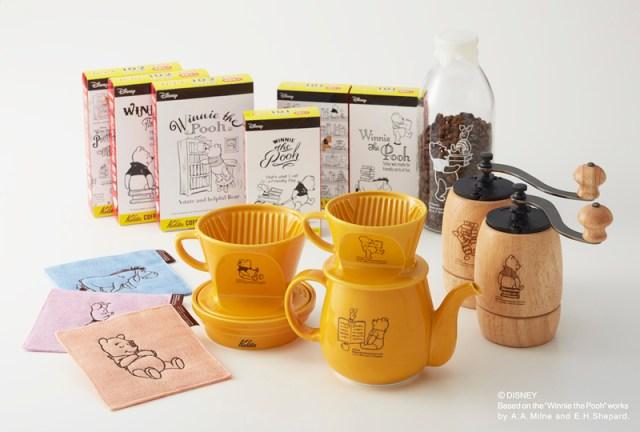 コーヒーメーカーのカリタから「くまのプーさん」アイテムが登場! はちみつ色のドリッパーやコーヒーポットがステキです