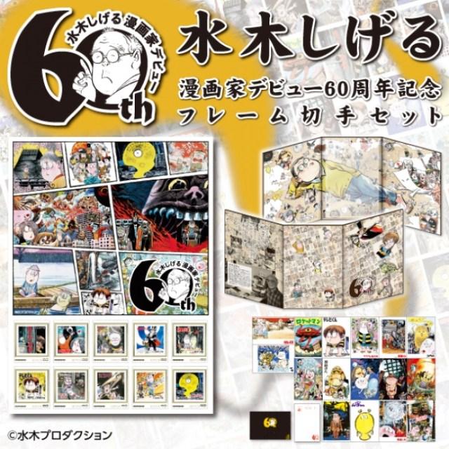 水木しげる漫画家デビュー60周年記念フレーム切手セットが発売! 鬼太郎も河童の三平も悪魔くんもいるよ