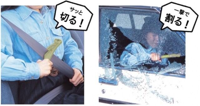 【もしもの備え】車から緊急脱出するためのツールをフェリシモが1980円で販売しているよ! シートベルトカッターと窓を割るハンマーがひとつに